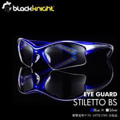 black knight ブラックナイト スタイレットBS AC-620BS アイガード 標準サイズ スカッシュ バドミントン テニス