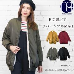 【冬新作】 BIG 裏ボア リバーシブル MA-1 アウター ジャケット 長袖 ミリタリー レディース a9515