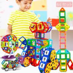 磁気おもちゃ 知育玩具 64ピース 磁石ブロック プレゼント3d立体パズルお誕生 日空間認識展開図 子供