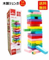 木製 ジェンガ 6色 54ピース 知育玩具 子供 大人 おもちゃ 積み木・ドミノ・ブロックとしても遊べる アンバランス