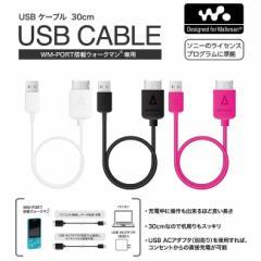 【メール便送料無料】ソニーライセンスプログラム準拠/SONY WALKMANソニー ウォークマン用データ転送・充電 USBケーブル 30cm