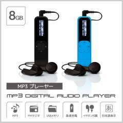 【ワイドFM対応ラジオ付】コンパクトなスティック型MP3プレーヤー本体8GBMP3プレイヤー本体8GBラジオ搭載イヤホン付/Windows10対応