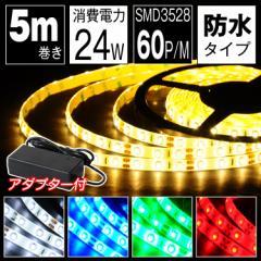 LED テープライト 防水対応 5m SMD3528 100V LEDテープ IP65 電球色 昼光色 白 赤 緑 青 カウンタ照明 天井照明 間接照明 棚下照明