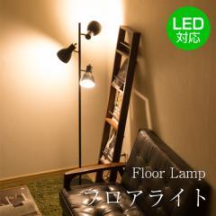 フロアスタンド フロアライト3灯 E26 LED電球対応 スポットライト 北欧 間接照明 led スタンド照明 照明器具 リビング インテリア