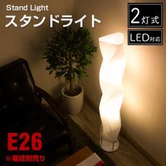 スタンドライト フロアスタンド 照明 フロアライト おしゃれled対応 E26 フロアランプ6畳 8畳 北欧