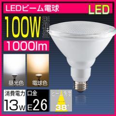 LEDビーム球 LED電球 100W形相当 e26 ビームランプ 密閉器具対応 電球色 昼光色 PAR38 スポットライト 照明