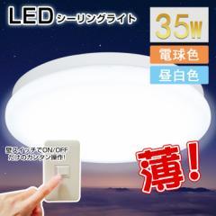 シーリングライト  6畳 LED 天井照明 2000lm 35w 電球色 昼光色 おしゃれ 引掛式 和風 玄関 洗面所 台所 廊下 階段