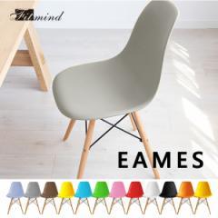 ダイニングチェア イームズチェア 送料無料   イス 椅子 シェルチェア  北欧  木脚 全8色 デザイナーズ おしゃれ