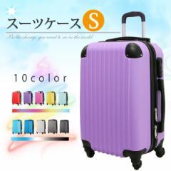 キャリーケース スーツケース  キャリーバッグ 機内持ち込み Sサイズ  軽量 エンボス加工 1泊〜3泊用