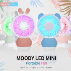 USB 扇風機 携帯 Moody LED扇風機 バッテリー一体型 クリップ USB卓上扇風機 5PIN 2段風量 ストラップ付き 定形外無料!