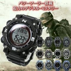 ソーラー充電ができる腕時計 メンズ ミリタリーウォッチ スポーツ アウトドア  デジタルウォッチ 送料無料