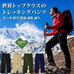 トレッキングパンツ メンズ 男性用 登山用ズボン アウトドア ウェア ベンチレーション付き はっ水 防汚