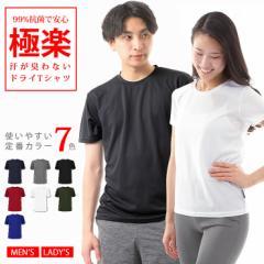 tシャツ メンズ レディース 99%抗菌で汗が臭わない 吸水 速乾 ドライ UVカット 無地 半袖 シャツ tシャツ 白 黒 スポーツ キャンプ アウ