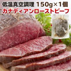 お中元 食べ物 肉 ローストビーフ ギフト 赤身 もも肉 150g カナダ産 グレインフェッド 贈答用 クリスマス お正月 パーティー 送料無料