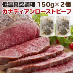 お中元 食べ物 肉 ローストビーフ ギフト 赤身 もも肉 150g×2個 300g カナダ産 グレインフェッド 贈答用 クリスマス お正月 パーティー