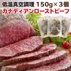 お中元 食べ物 肉 ローストビーフ ギフト 赤身 もも肉 150g×3個 450g カナダ産 グレインフェッド 贈答用 クリスマス お正月 パーティー