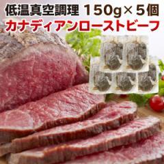 お中元 ギフト 肉 ローストビーフ ギフト 赤身 もも肉 150g×5個 750g カナダ産 グレインフェッド ギフトBOX対応 贈答用 クリスマス お正