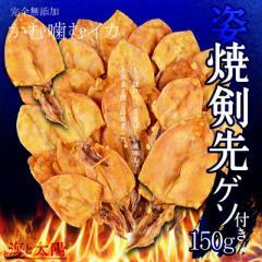 <焼剣先(ゲソ付き)> 送料無料 イカ いか おつまみ 肴