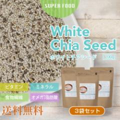 【メール便送料無料】ホワイトチアシード 600g [200g x 3袋セット]  チアシード ホワイト 無添加 無着色 オメガ3脂肪酸 スーパーフード