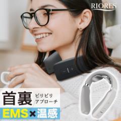 ネックマッサージャ ネクリラフラッシュ 電気パルスで 首 肩 の筋肉へアプローチ 温感 機能 EMS ケア 軽量 美容 家電 健康 グッズ コード