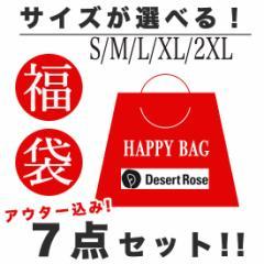 2018年 福袋 ハッピーバッグ レディースファッション 全7点セット S/M/L/XL/2XL