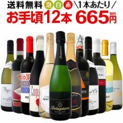 【送料無料】第78弾!1本あたり665円(税別)!スパークリングワイン、赤ワイン、白ワイン!得旨ウルトラバリュー12本セット!
