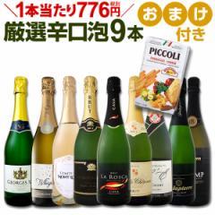 【送料無料】第52弾!1本当たり776円(税別)辛口スパークリングワイン9本セット!グリッシーニのオマケ付き!