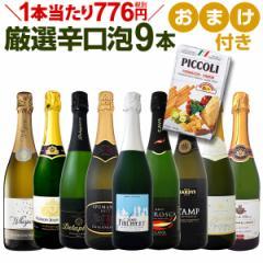 【送料無料】第55弾!1本当たり776円(税別)辛口スパークリングワイン9本セット!グリッシーニのオマケ付き!