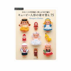 かわいいかぎ針編み 刺しゅう糸で編むキューピー人形の着せ替え75 書籍