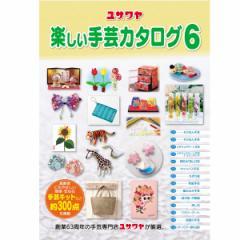 ユザワヤ楽しい手芸カタログ6