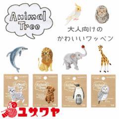 ハマナカ ワッペン Animal Tree (アニマル・ツリー)  ハリネズミ [ワンポイント/大人向け/Hamanaka]