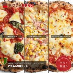【送料無料】おためし3枚ピザセット!【極マルゲリータ&クワトロフォルマッジ・ロッソ&REVOのバンビーノ】PIZZAREVO ピザレボ 冷凍食品