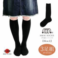 エムアンドエムソックス 着圧靴下 M&M SOCKS 着圧ハイソックス ソックス レディースソックス 日本製 【メール便送料無料/代引不可】