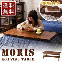 こたつテーブル 幅100 こたつ 炬燵 暖卓 折りたたみ式 棚付き ヒーター センターテーブル