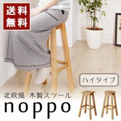 木製 スツール ハイスツール ハイタイプ 腰掛 腰掛け カウンタースツール 北欧 ナチュラル 丸型 角型