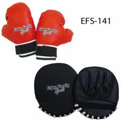サクライ貿易 親子ボクシングセット EFS-141