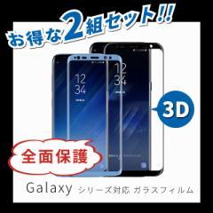 Galaxy S7 Edge / Note9 / Note8 / S10+ / S10 / S9+ / S9 / S8+ / S8  対応 ガラスフィルム 2枚セット ギャラクシー 全面保護 SCV33 SCV
