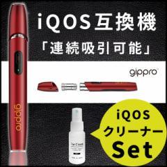 アイコス iQOS 互換機 電子煙草 本体 互換 スターターキット 連続吸引 vape gippro クリーナー セット