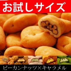 送料無料【選べるピーカンナッツチョコレートお試し110g】