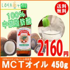 MCTオイル 450g  純度100% 高品質