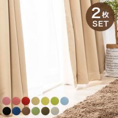 1級遮光カーテン 【13カラー×3サイズ】 2枚組 遮光 ウォッシャブル 遮熱 カーテン 遮熱カーテン 洗える 一人暮らし【送料無料】