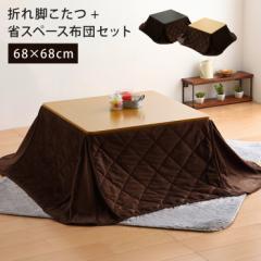 こたつ セット こたつテーブル 正方形 68×68 テーブル 布団 こたつセット コンパクト 折れ脚こたつ+省スペースこたつ掛布団セット 2点