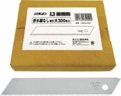 OLFA 折れ線なし替刃大300枚入【LB300-OSN】(ハサミ・カッター・板金用工具・カッターナイフ)【送料無料】