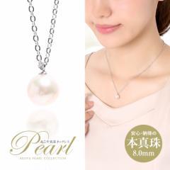 abb1d7afbffbf あこや真珠 一粒ネックレス 8mm アコヤ真珠 あこや アコヤ パール 真珠 本真珠 ホワイト ケース