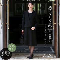 48aa7ef3c52eb 30代・40代・50代のおしゃれなブラックフォーマル 喪服 礼服 レディース 女性