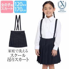 3dfa06582d7cd 小学生 制服 スカート 女子 プリーツスカート 通学スカート 学生服 無地 ネイビー 紺 スクール 子供 子ども