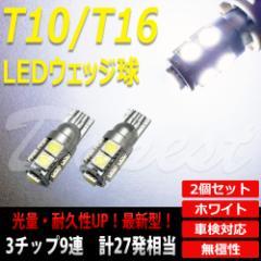 T10/T16 LED バルブ SMD9連3チップ ポジション バックランプ 2個 汎用 バルブ ライト スモール 車幅灯 シングル