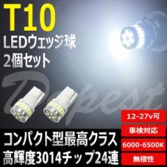 T10 爆光 LED バルブ ナンバー灯 ポジション バックランプ 2個 汎用 バルブ ライト 無極性 スモール 車幅灯