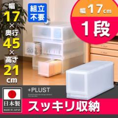 収納ケース プラスチック 引き出し 日本製 幅17cm 奥行45cm 1段【プラストFR1701】すきま収納 スリム  半透明タイプ