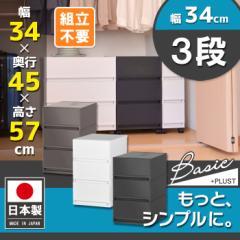 収納ケース プラスチック 引き出し 日本製【プラストベーシックFR3403】幅34cm 奥行45cm 3段 ほこりの入りにくい壁タイプ